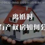 离婚共有产权房分割