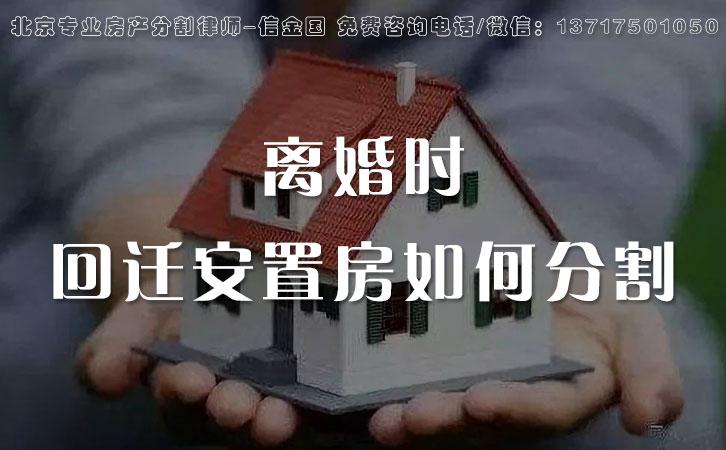 回迁安置房离婚时如何分割