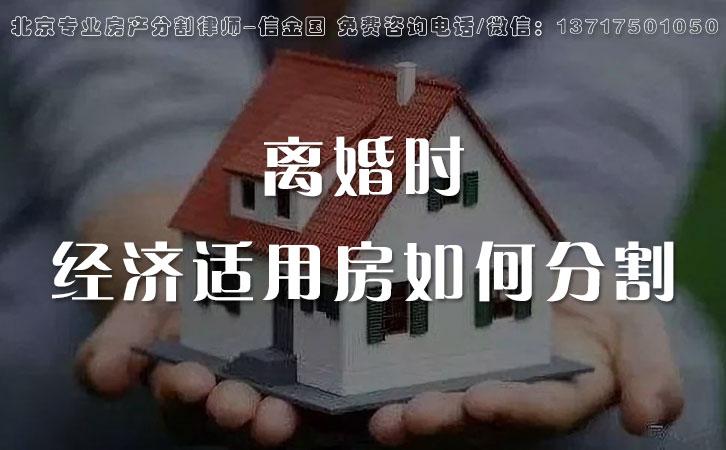 经济适用房,离婚的时候如何分割
