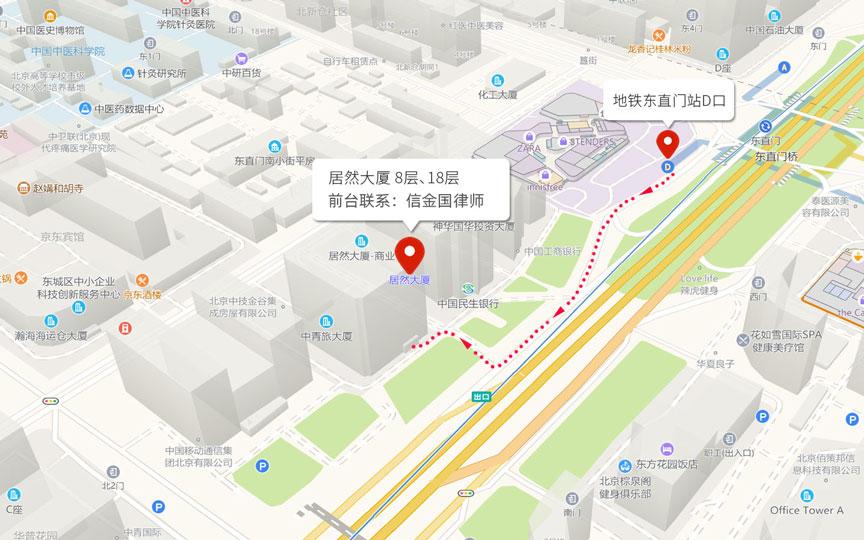 中闻律师事务所-信金国律师