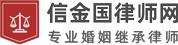 北京房产分割律师 - 专业离婚律师信金国律师「免费咨询 在线解答」