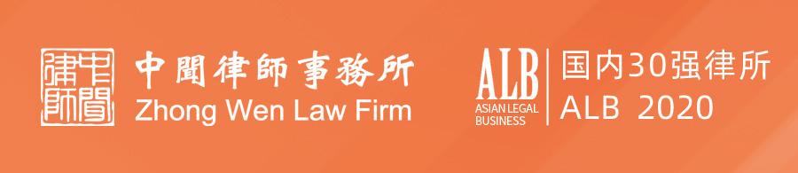 北京中闻律师事务所
